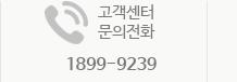 고객센터문의전화 070-7703-9711