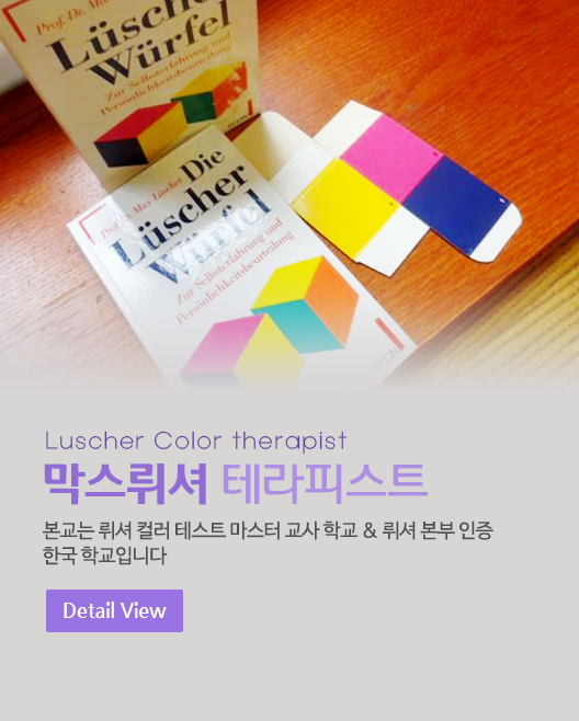 Luscher Color therapist